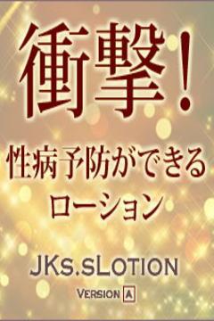千代田区 性病予防ローション ローション さん
