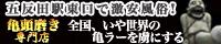 五反田・目黒 品川区 手コキ  もしもし亀よ亀さんよ