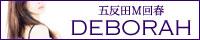 東京都 品川区 風俗エステ デボラ