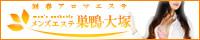 東京都 豊島区 風俗営業店 メンズエステ巣鴨・大塚