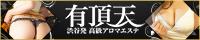 渋谷・代々木・原宿 渋谷区 風俗エステ 有頂天