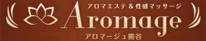 埼玉県 熊谷市 回春エステ AROMAGE