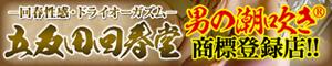 東京都 品川区 回春エステ 男の潮吹き専門店 五反田回春堂