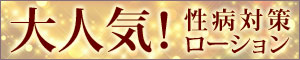 千代田区 風俗営業店 性病予防ローション