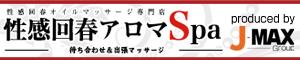 愛知県 名古屋市 回春エステ 性感回春アロマSpa