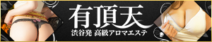 渋谷・代々木・原宿 有頂天