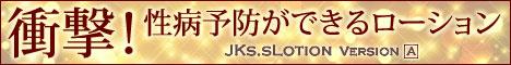 東京都 千代田区 風俗エステ 性病予防ローション