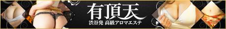 東京都 品川区 風俗エステ 有頂天