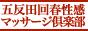 東京都 品川区 風俗営業店 五反田回春性感マッサージ倶楽部