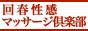 東京都 中央区 風俗エステ 回春性感マッサージ倶楽部
